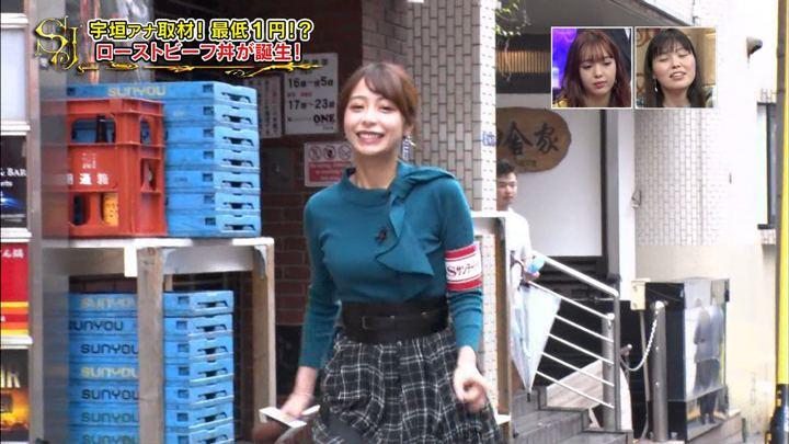 2018年09月30日宇垣美里の画像12枚目
