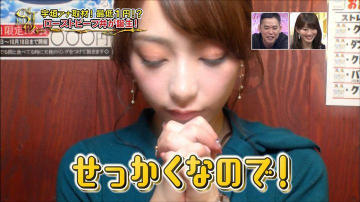 2018年09月30日宇垣美里の画像14枚目