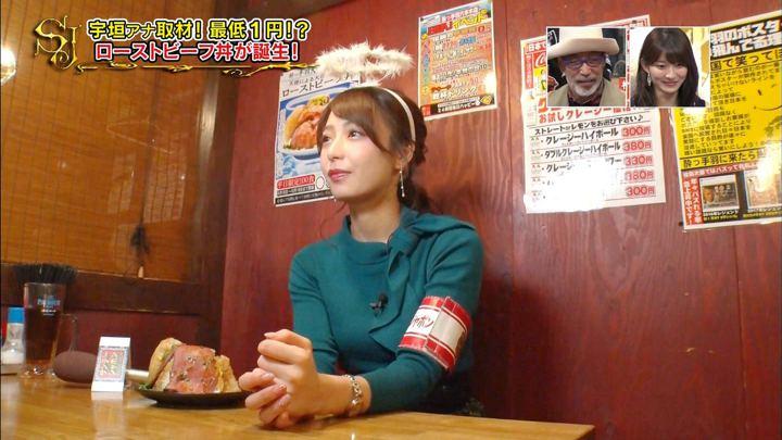 2018年09月30日宇垣美里の画像24枚目