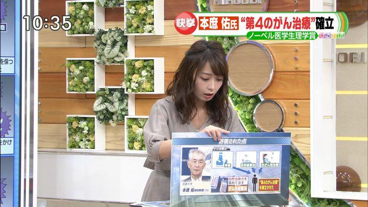 2018年10月02日宇垣美里の画像03枚目