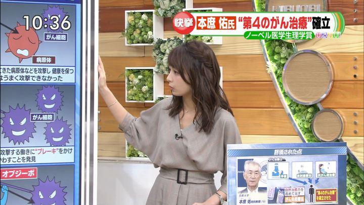 2018年10月02日宇垣美里の画像05枚目