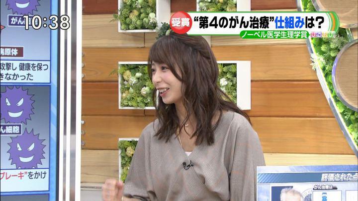 2018年10月02日宇垣美里の画像06枚目