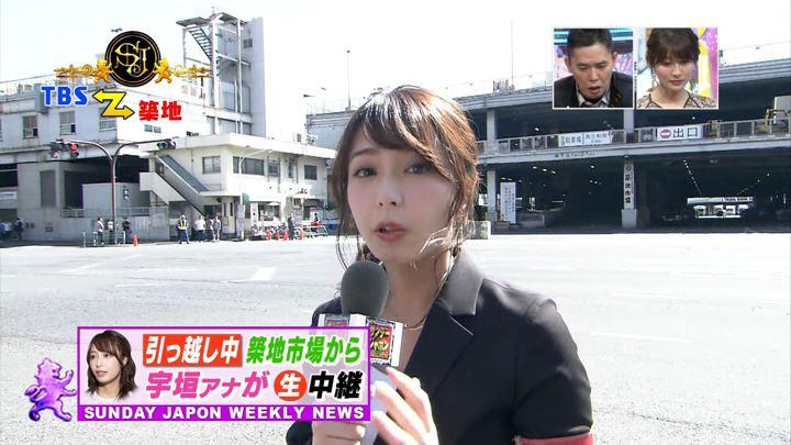 2018年10月07日宇垣美里の画像07枚目