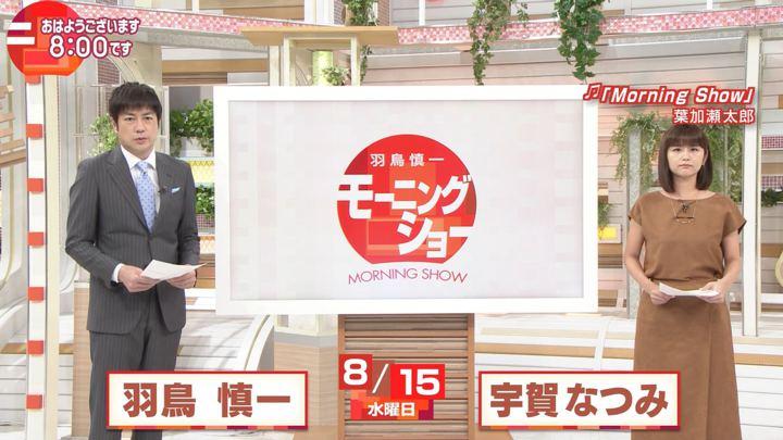 2018年08月15日宇賀なつみの画像01枚目