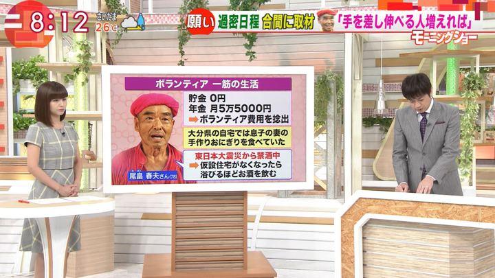 2018年08月20日宇賀なつみの画像06枚目