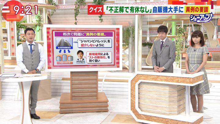 2018年08月20日宇賀なつみの画像13枚目