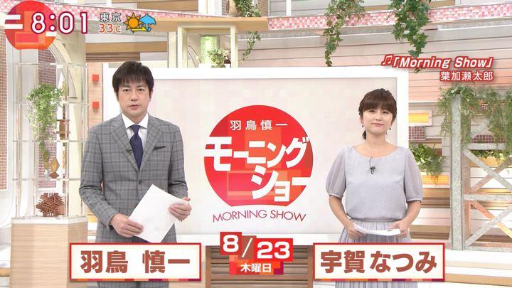 2018年08月23日宇賀なつみの画像01枚目