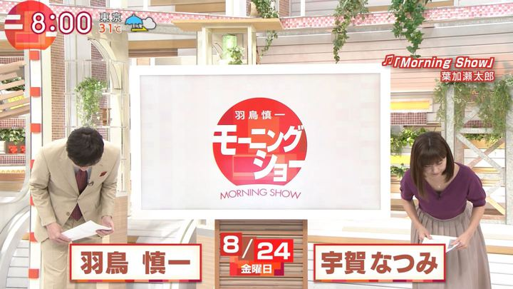 2018年08月24日宇賀なつみの画像02枚目
