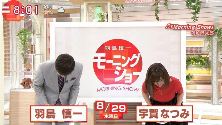 2018年08月29日宇賀なつみの画像02枚目