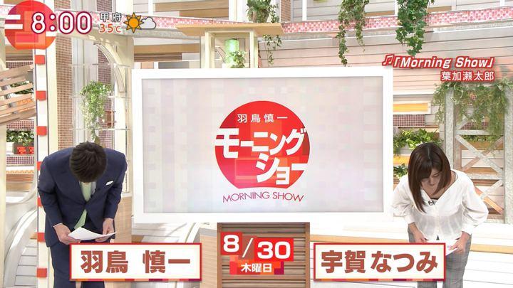 2018年08月30日宇賀なつみの画像02枚目