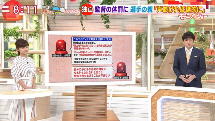 2018年09月03日宇賀なつみの画像02枚目