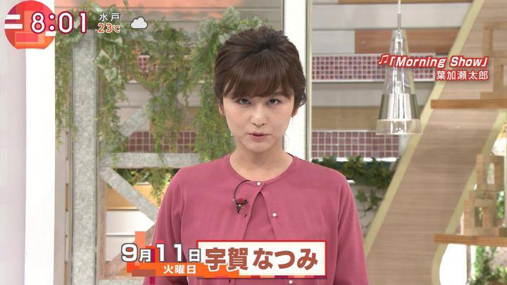 2018年09月11日宇賀なつみの画像02枚目
