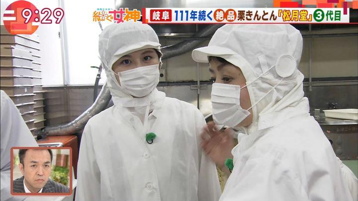 2018年09月12日宇賀なつみの画像26枚目