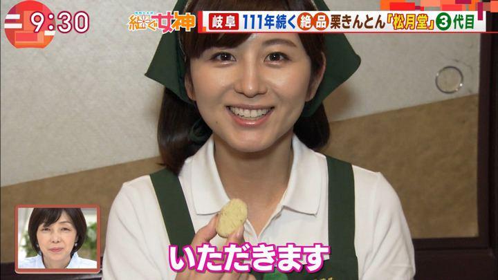 2018年09月12日宇賀なつみの画像27枚目