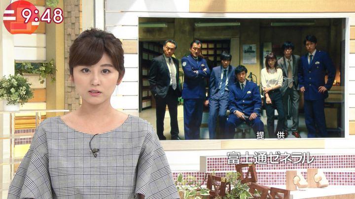 2018年09月12日宇賀なつみの画像38枚目