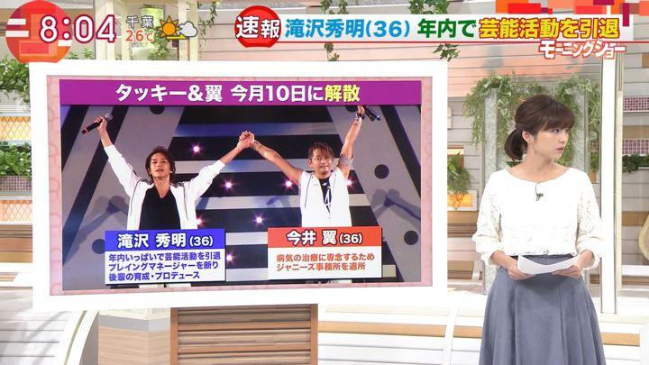 2018年09月13日宇賀なつみの画像04枚目
