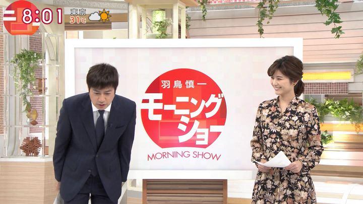 2018年09月17日宇賀なつみの画像03枚目