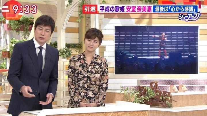 2018年09月17日宇賀なつみの画像06枚目