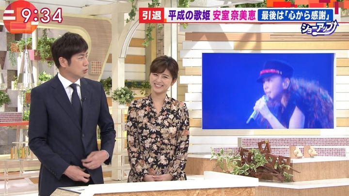 2018年09月17日宇賀なつみの画像07枚目