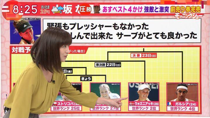 2018年09月20日宇賀なつみの画像06枚目