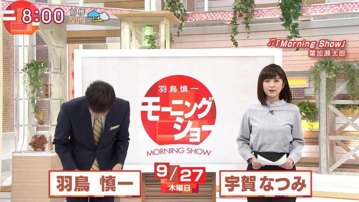 2018年09月27日宇賀なつみの画像01枚目