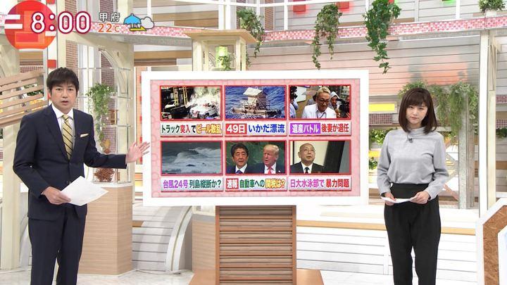 2018年09月27日宇賀なつみの画像02枚目