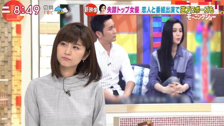 2018年09月27日宇賀なつみの画像07枚目