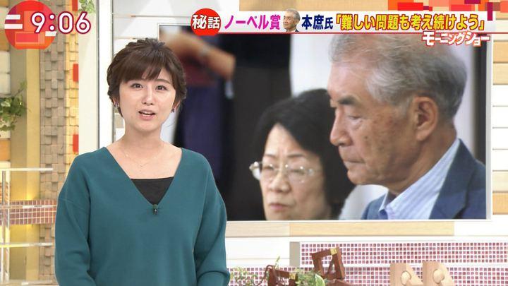 2018年10月02日宇賀なつみの画像06枚目