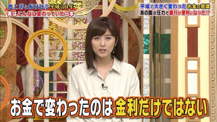 2018年10月06日宇賀なつみの画像06枚目