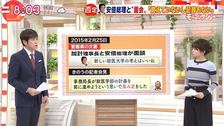 2018年10月08日宇賀なつみの画像03枚目