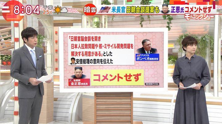 2018年10月09日宇賀なつみの画像04枚目