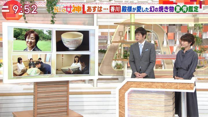 2018年10月09日宇賀なつみの画像15枚目