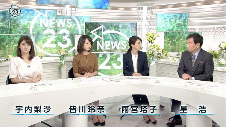 2018年09月11日宇内梨沙の画像01枚目