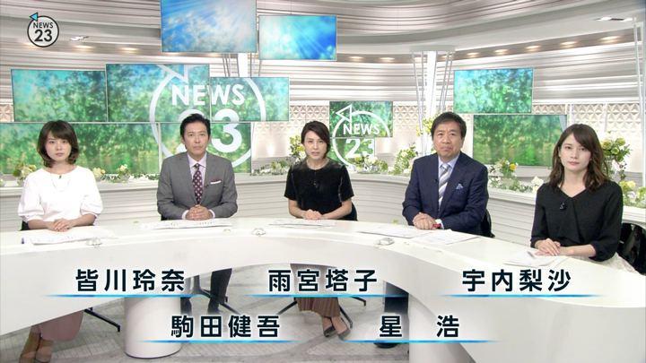 2018年09月24日宇内梨沙の画像01枚目