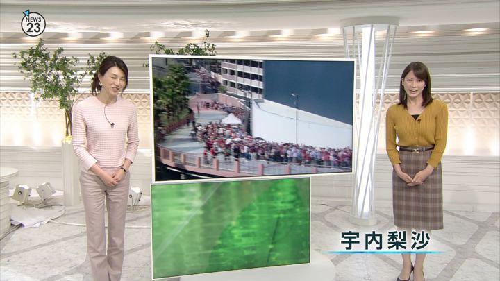 2018年09月25日宇内梨沙の画像01枚目