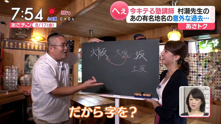 2018年08月17日山形純菜の画像22枚目