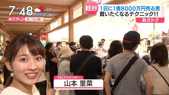 2018年08月10日山本里菜の画像05枚目