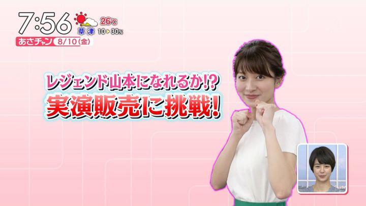 2018年08月10日山本里菜の画像12枚目