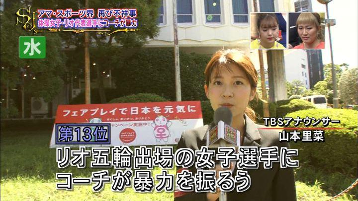 2018年08月19日山本里菜の画像01枚目