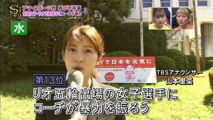 2018年08月19日山本里菜の画像02枚目