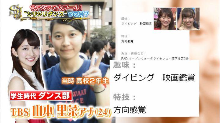 2018年08月19日山本里菜の画像15枚目