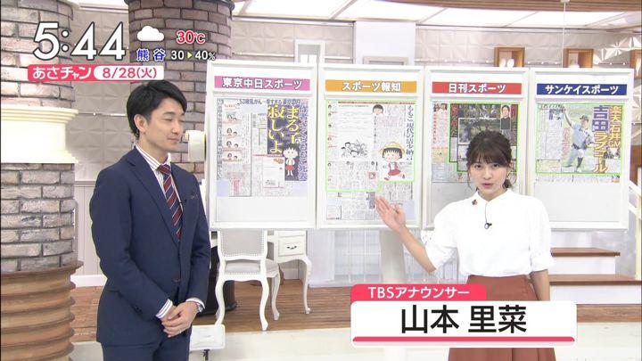 2018年08月28日山本里菜の画像03枚目