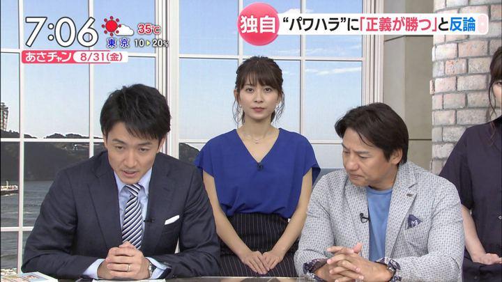 2018年08月31日山本里菜の画像12枚目