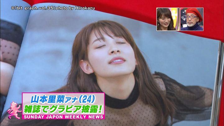 2018年09月16日山本里菜の画像25枚目