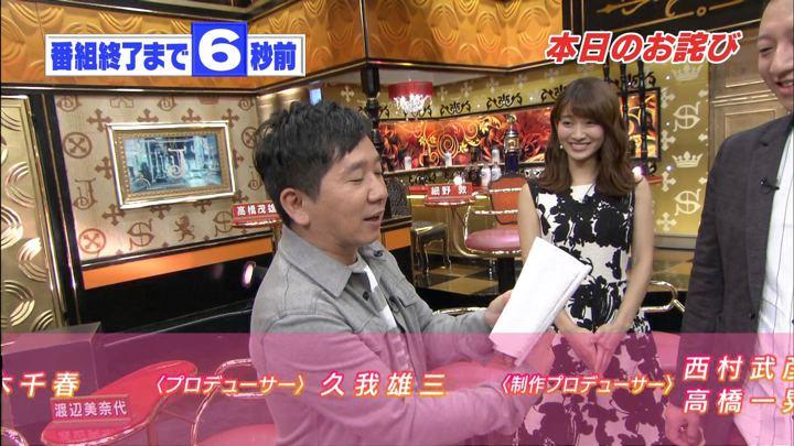 2018年09月16日山本里菜の画像29枚目
