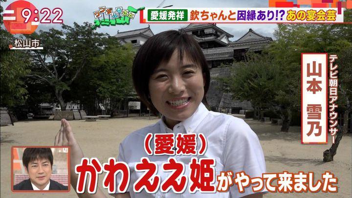 2018年08月17日山本雪乃の画像03枚目
