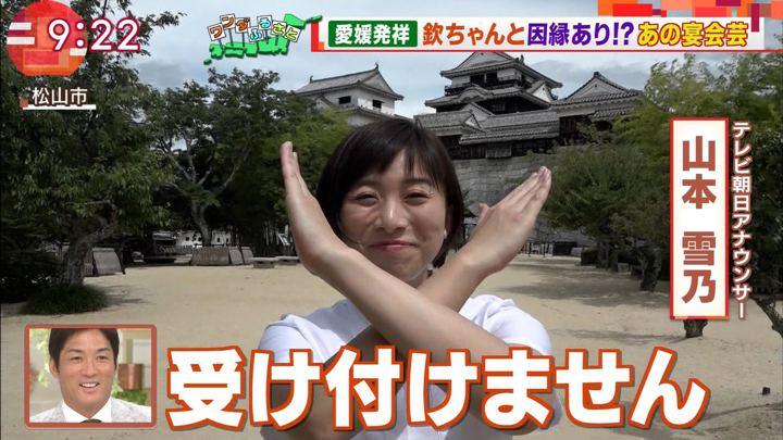 2018年08月17日山本雪乃の画像04枚目