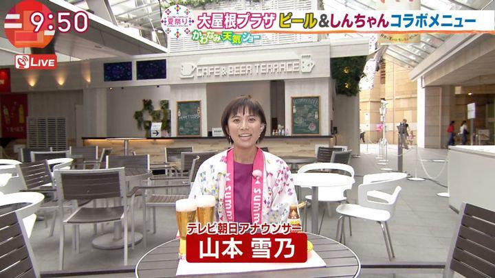 2018年08月20日山本雪乃の画像01枚目