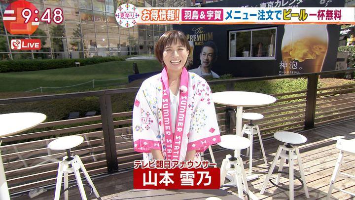 2018年08月22日山本雪乃の画像01枚目