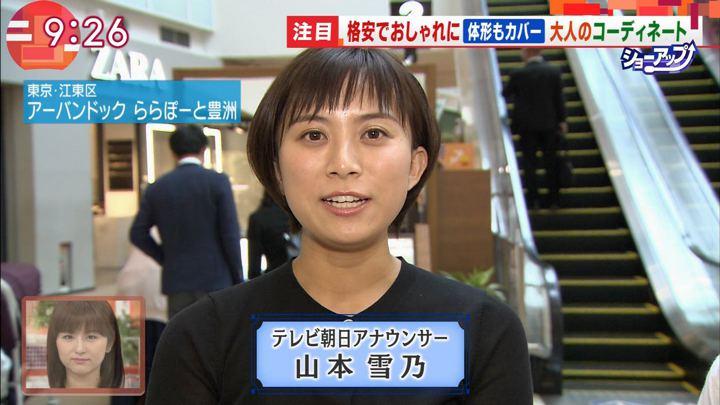 2018年09月26日山本雪乃の画像01枚目